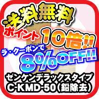�������ۡ���ǥ�å���������C-KMD-50(�����)