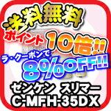 ��顦�����ݥ��8����㤵��˥ݥ����10�ܡ�ڥ���ۥ���ޡ����ѡ�����ե��륿���������ȥ�å���C-MFH-35DX C-MFH35DX MFH35DX MFH-35DX CMFH35DX CMFH-35DX