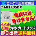 【ゼンケン 浄水器】 C-MFH-35DX スリマー専用 浄水フィルター 交換カートリッジ