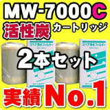 【2本セット】MW-7000C エナジック浄水カートリッジ 交換フィルター【サナステック、レベラック、エーペックス他対応】