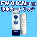 FW-01CN ���������̵��1�ڥե����Ŵ�ۥȥ��FW-700���ȥ��FW-207���������������ꥹ���롡����參���ȥ�å����ե��륿��(�岼���å�)����Ω�ޥ������