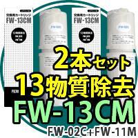 ����參���ȥ�å�FW-13CM(�岼���å�)