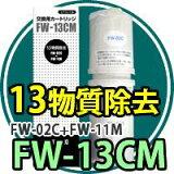 【あす楽対応】 フジ医療器 純正カートリッジ FW-13CM 【トレビFW-507、FW-5050、FWH-6000など】