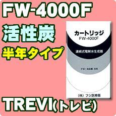 フジ医療器トレビ浄水器カートリッジFW-4000F(純正品)