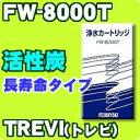 FW-8000T フジ医療器 浄水器カートリッジ フィルター...