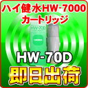 【あす楽】HW-70D<日立アルカリイオン整水器HW-7000の交換カートリッジ・フィルター>