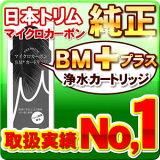 【】日本トリム純正品 トリムイオン マイクロカーボンカートリッジ浄水フィルター【新品】[PR]