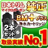 【2本セット】【】日本トリム純正品トリムイオン マイクロカーボンカートリッジ(BMタイプ)【新品】