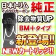 【交換時期目安シール付き】日本トリム純正品 マイクロカーボンBMカートリッジ 浄水フィルター