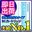 【交換時期目安シール付き】日本トリム純正品 抗菌活性炭カートリッジ BCタイプ<旧Cタイプ>
