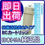 日本トリム BCカートリッジ 純正品