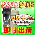日本トリム交換用カートリッジBM【マイクロカーボン】浄水フィルター