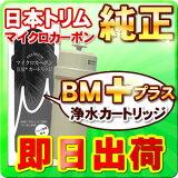 【リトマス紙付き】日本トリム純正品 マイクロカーボンBMカートリッジ 浄水フィルター