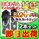 【2本セット】【送料無料】【リトマス紙付き】日本トリム純正品 マイクロカーボンBMカートリッジ 浄水フィルター