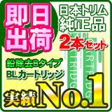 【2本セット】【】日本トリム純正 鉛除去カートリッジ フィルター BLタイプ<旧Bタイプ>