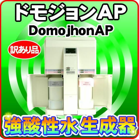 <訳あり>ドモジョンAP(Domojhon AP)シリーズ ※訳あり品(生産完了品の為、メーカー修理不可)