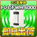 トレビFWH-6000(W) フジ医療器 水素水 電解水素水生成器 トレビ水素プラス 電解水素水生成