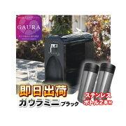 【あす楽】 ガウラミニ(GAURAmini) ブラック 水素水生成器 水素水サーバー ステンレスボトル 300ml 2本プレゼント