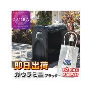 【あす楽】 ガウラミニ(GAURAmini) ブラック 水素水生成器 水素水サーバー H2-BAG 500ml 1個プレゼント