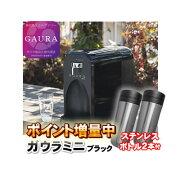 ガウラミニ(GAURAmini) ブラック 水素水生成器 水素水サーバー ステンレスボトル 300ml 2本プレゼント