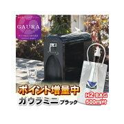 ガウラミニ(GAURAmini) ブラック 水素水生成器 水素水サーバー H2-BAG 500ml 1個プレゼント