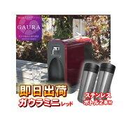 【あす楽】 ガウラミニ(GAURAmini) レッド 水素水生成器 水素水サーバー ステンレスボトル 300ml 2本プレゼント