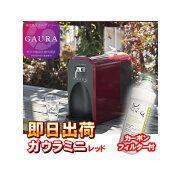 【あす楽】 ガウラミニ(GAURAmini) レッド 水素水生成器 水素水サーバー カーボンフィルター 1本プレゼント