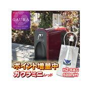 ガウラミニ(GAURAmini) レッド 水素水生成器 水素水サーバー H2-BAG 500ml 1個プレゼント