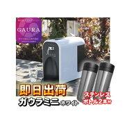【あす楽】 ガウラミニ(GAURAmini) ホワイト 水素水生成器 水素水サーバー ステンレスボトル 300ml 2本プレゼント