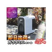 【あす楽】 ガウラミニ(GAURAmini) ホワイト 水素水生成器 水素水サーバー カーボンフィルター 1本プレゼント