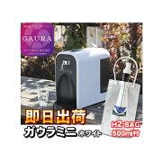 【あす楽】 ガウラミニ(GAURAmini) ホワイト 水素水生成器 水素水サーバー H2-BAG 500ml 1個プレゼント