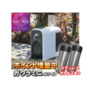ガウラミニ(GAURAmini) ホワイト 水素水生成器 水素水サーバー ステンレスボトル 300ml 2本プレゼント