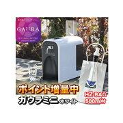 ガウラミニ(GAURAmini) ホワイト 水素水生成器 水素水サーバー H2-BAG 500ml 1個プレゼント