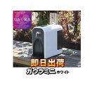 【あす楽】 ガウラミニ(GAURAmini) ホワイト 水素水生成器 水素水サーバー 高濃度水素水 GH-T1