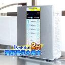 【期間限定特価】 ピュアナノHX-7000 還元水素水生成器 電解水素水生成器 電解還元水