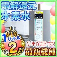 【ポイント5倍】水素水生成器ピュアナノHX-7000