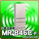 三菱冷蔵庫 MR-B46C-F(クリスタルフローラル) 右開き 通常設置無料 【沖縄、離島配送不可となります】【KK9N0D18P】