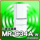 三菱冷蔵庫 MR-C34A-W(パールホワイト) 右開き 通常設置無料 【沖縄、離島配送不可となります】【KK9N0D18P】