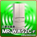 三菱冷蔵庫 MR-WX52C-F(クリスタルフローラル) フレンチドア 通常設置無料 【沖縄、離島配送不可となります】【KK9N0D18P】