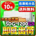 【あす楽】 SDG-1200GS 高須産業 涼風暖房機  (壁面取付タイプ/脱衣所/トイレ用) 非防水仕様 本体のみ