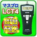 LCT4 デジタルレベルチェッカー マスプロ(MASPRO)