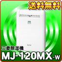 三菱 除湿機 MJ-120MX-W サラリ(SARARI) 三菱電機 衣類乾燥除湿機 コンプレッサー式 部屋干し3Dムーブアイ搭載モデル【KK9N0D18P】