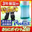 【新デザイン】 水素水ポケット 水素水pocket 【3年保証・豪華特典(フジ医療器 シートマッサージャー SS-100BK)付き】