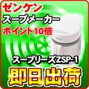 ゼンケン スープリーズ ZSP-1 スープメーカー 【レシピ本付き】