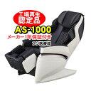 マッサージチェア フジ医療器 AS-1000 BK サイバーリラックス 工場再生認定品 【KK9N0D18P】