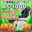 フジ医療器 マッサージチェア サイバーリラックス AS-1000(BK) 工場認定再生品 【KK9N0D18P】