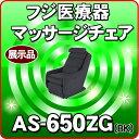 フジ医療器 マッサージチェア(マッサージ器) AS-650ZG(BK) ブラック色 ゼロフロート ※こちらは展示品となります。