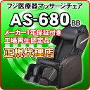 フジ医療器 マッサージチェア リラックスマスター AS-68...