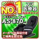 フジ医療器 マッサージチェア サイバーリラックス AS-870 BK ブラック色 メーカー1年保証付き 工場再生認定品 【KK9N0D18P】