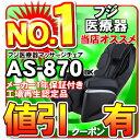 フジ医療器 マッサージチェア サイバーリラックス AS-870 BK ブラック色 新古品